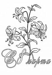 Цветок к 8 марта